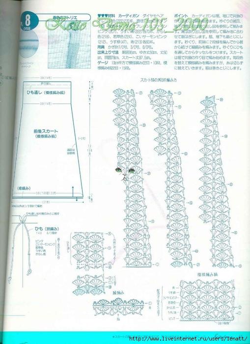 Keito Dama 105_2000 052 (509x700, 265Kb)
