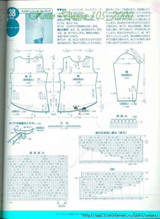 Keito Dama 105_2000 054 (509x700, 274Kb)