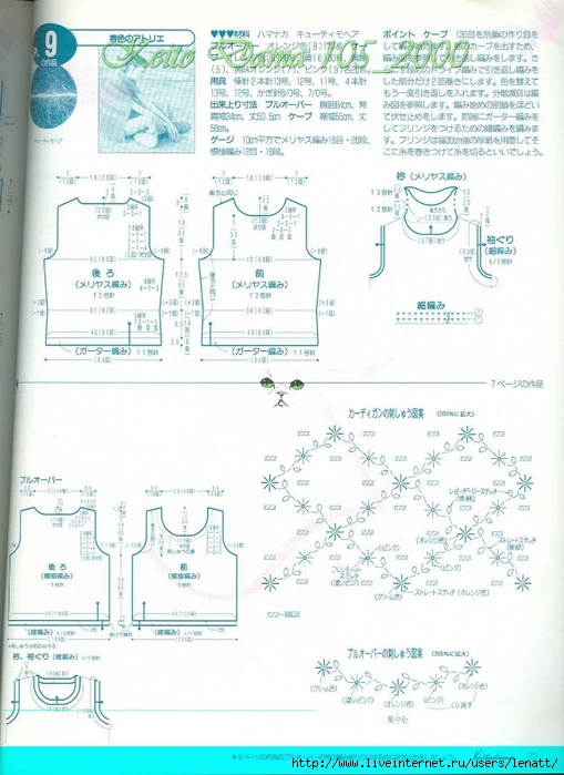 Keito Dama 105_2000 056 (509x700, 253Kb)