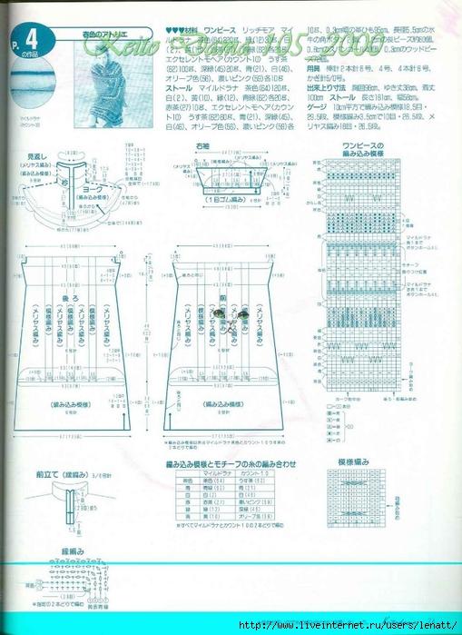 Keito Dama 105_2000 058 (509x700, 266Kb)