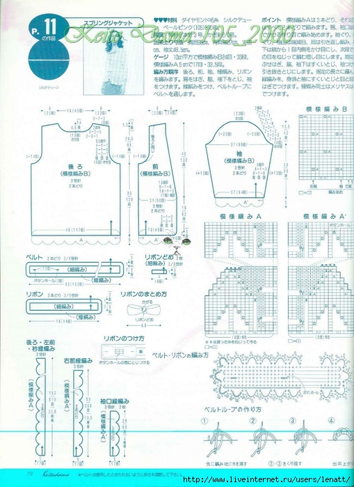 Keito Dama 105_2000 063 (509x700, 286Kb)