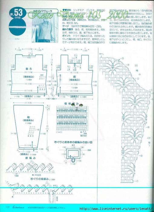Keito Dama 105_2000 092 (509x700, 268Kb)
