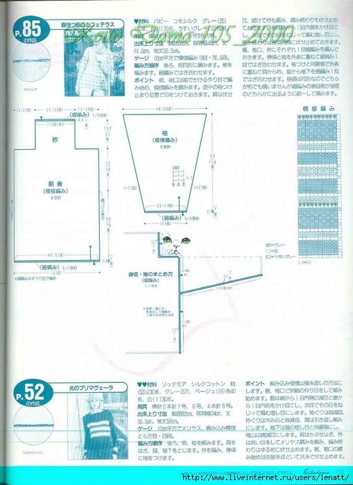 Keito Dama 105_2000 095 (509x700, 251Kb)