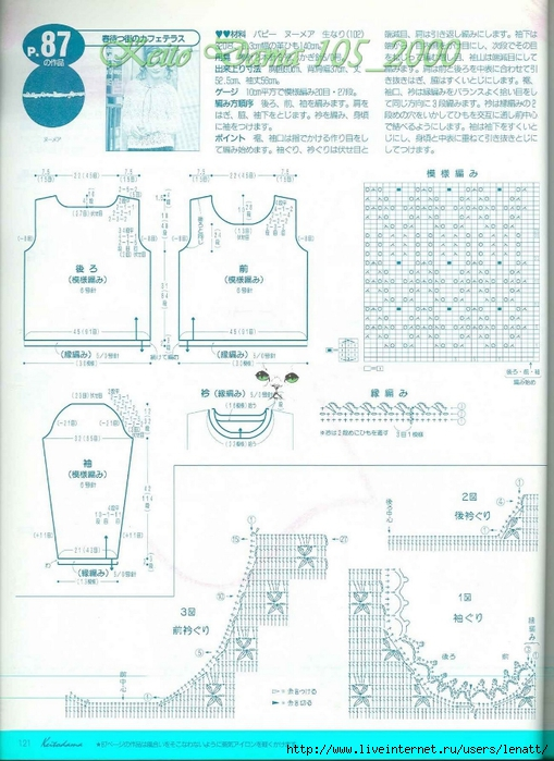 Keito Dama 105_2000 104 (509x700, 268Kb)