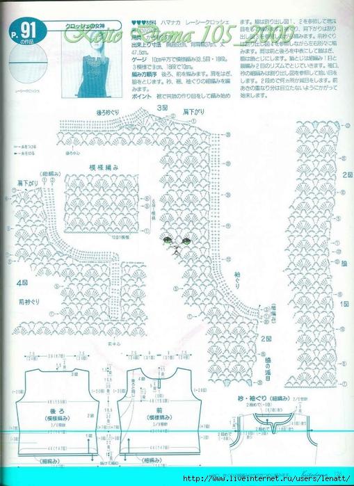 Keito Dama 105_2000 109 (509x700, 299Kb)