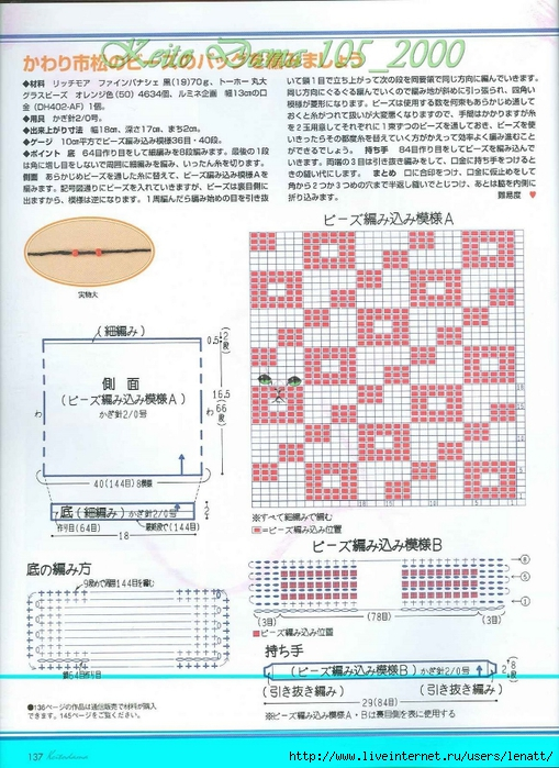 Keito Dama 105_2000 116 (509x700, 318Kb)