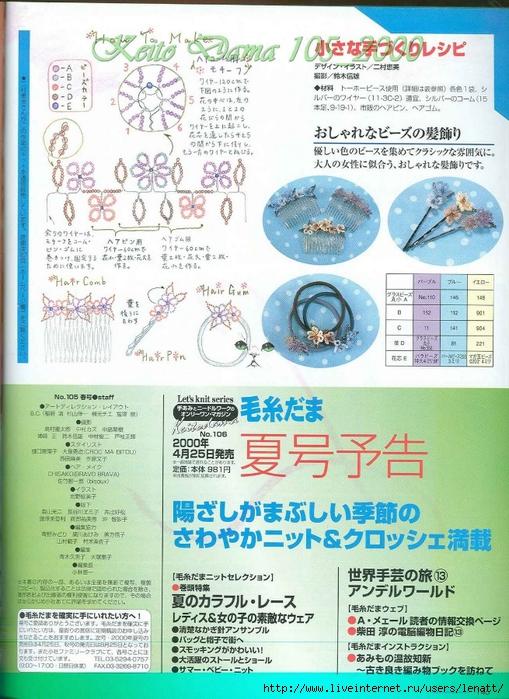 Keito Dama 105_2000 120 (509x700, 340Kb)