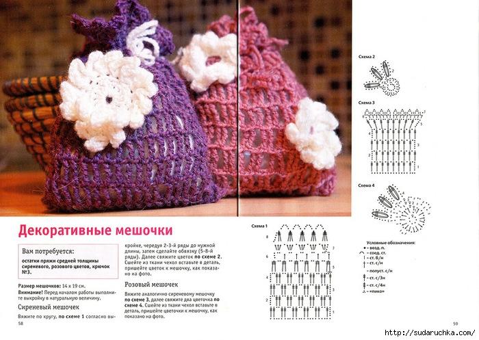 Интересные схемы вязание для дома