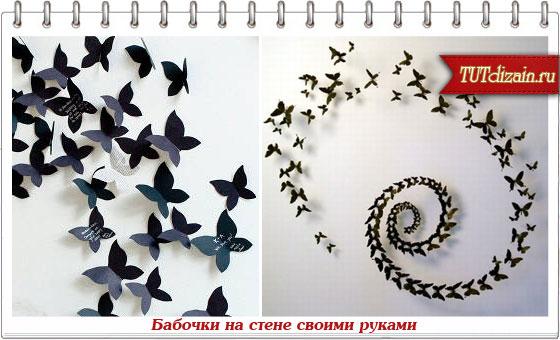 Бабочки картинки своими руками