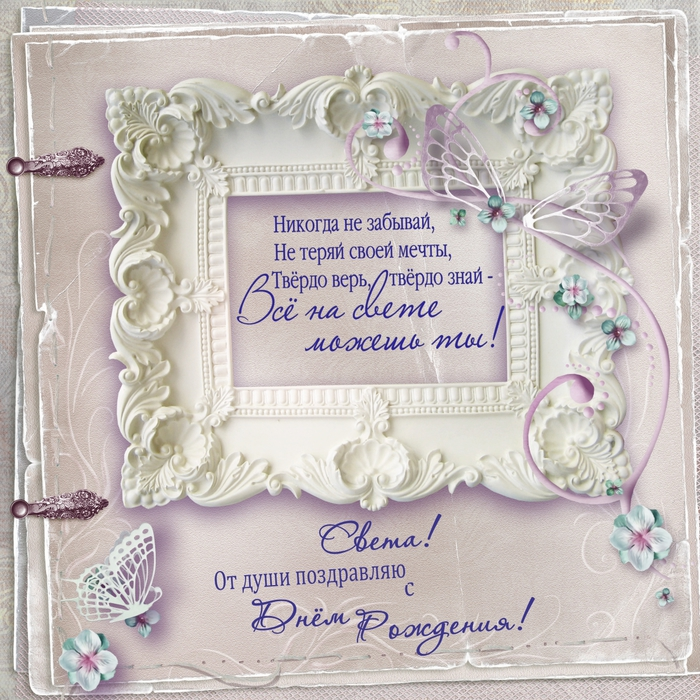 С днём рождения именные поздравления открытки
