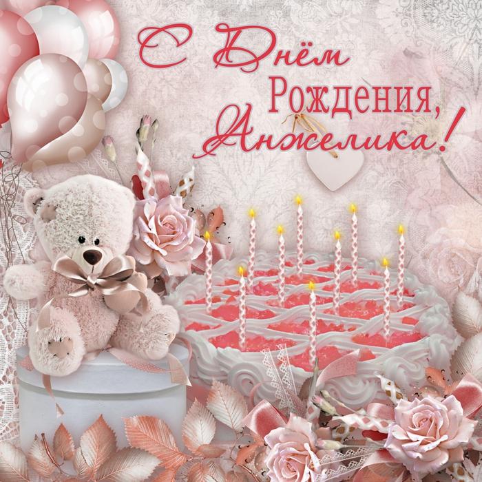 Поздравление днем рождения анжелика