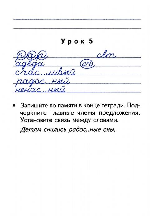 Чистописание В 4 Классе Образцы img-1