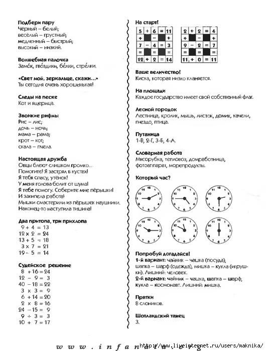 superigry_golubaja__49_0001 (530x700, 182Kb)