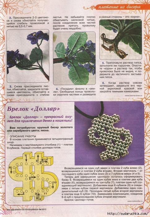 Бисероплетение для начинающих цветы фиалки - Делаем фенечки своими руками.