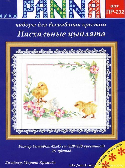 алфетка, пасхальные цыплята