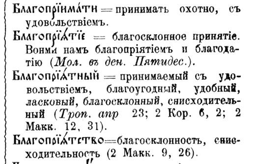 634766_Blagopriyatnii (525x335, 76Kb)