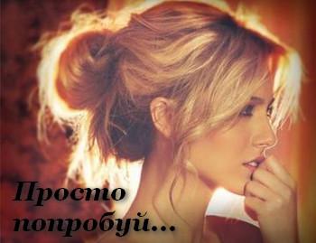 3720816_prosto_poprobyi (350x269, 31Kb)