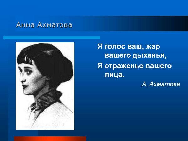 4330839_0002002AnnaAkhmatova (600x450, 43Kb)