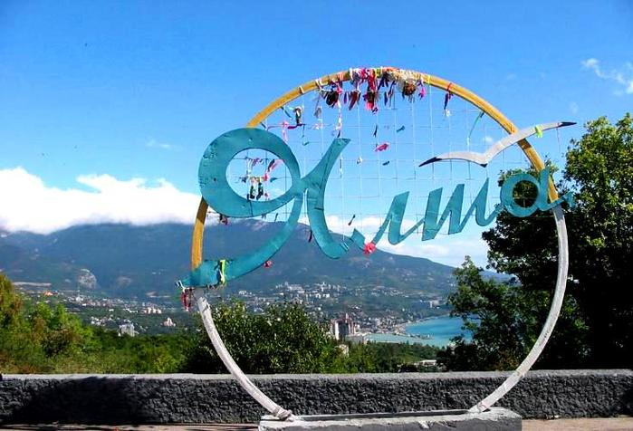 64-����_Yalta (700x476, 64Kb)