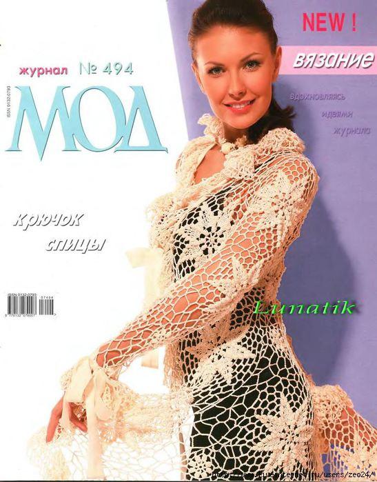 Журнал мод (спицы и крючок)