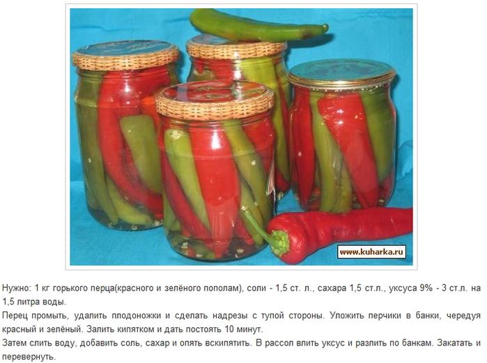 Рецепт перца горького в масле