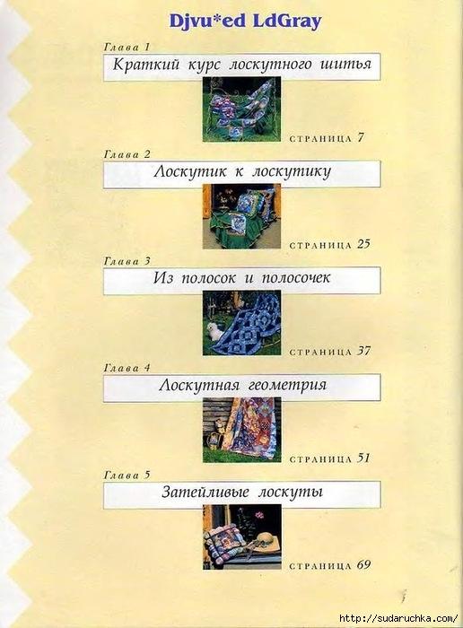 .ю2 (516x700, 198Kb)
