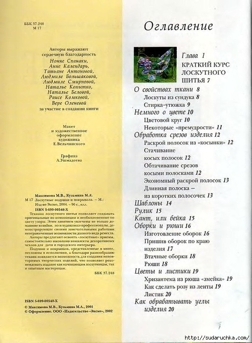 .ю4 (516x700, 238Kb)