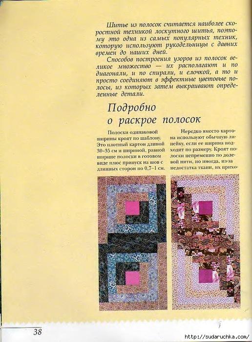 .ю38 (516x700, 277Kb)