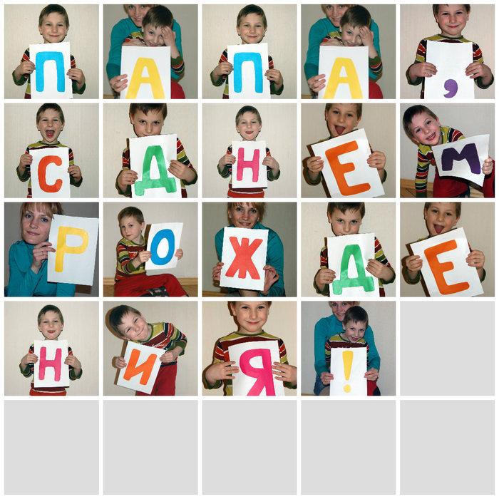 Коллаж из фото на день рождения своими руками