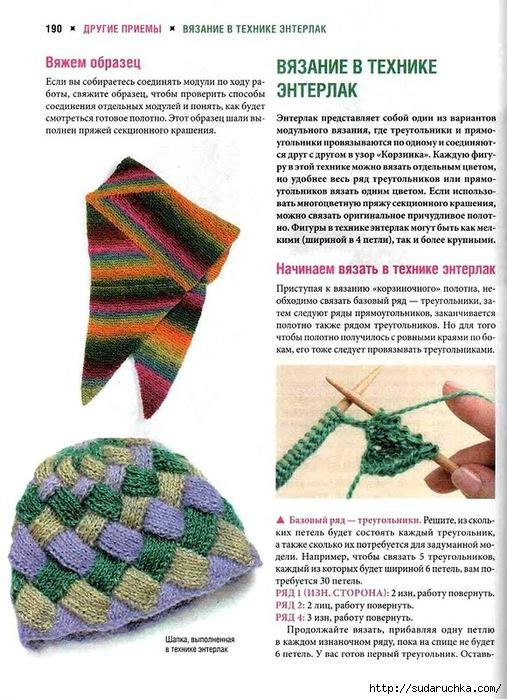 Вязание в стиле энтерлак спицами для начинающих