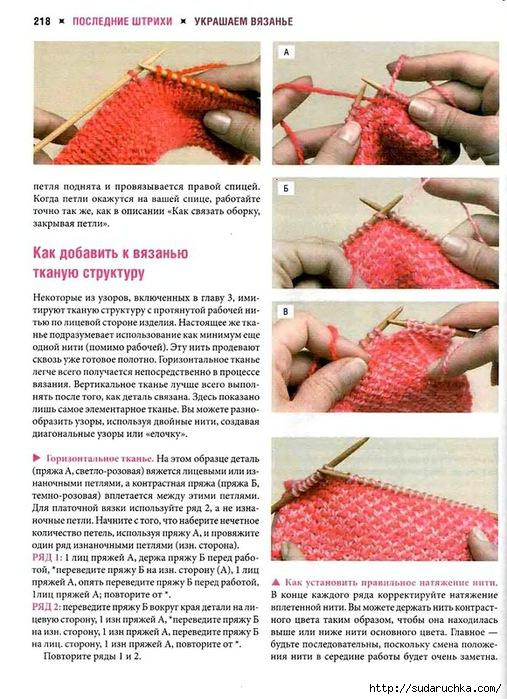 Как добавить к вязанию еще одно вязание на спицах