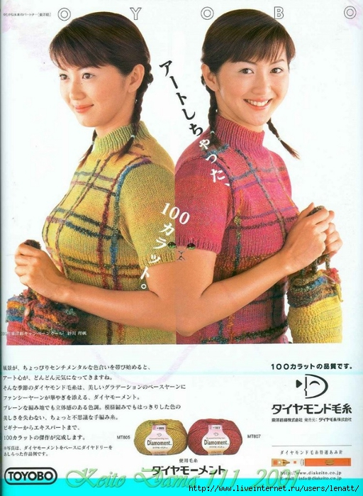 Keito Dama 111_2001 021 (512x700, 288Kb)