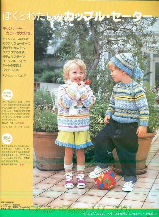 Keito Dama 111_2001 033 (512x700, 356Kb)