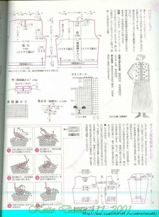 Keito Dama 111_2001 059 (512x700, 261Kb)