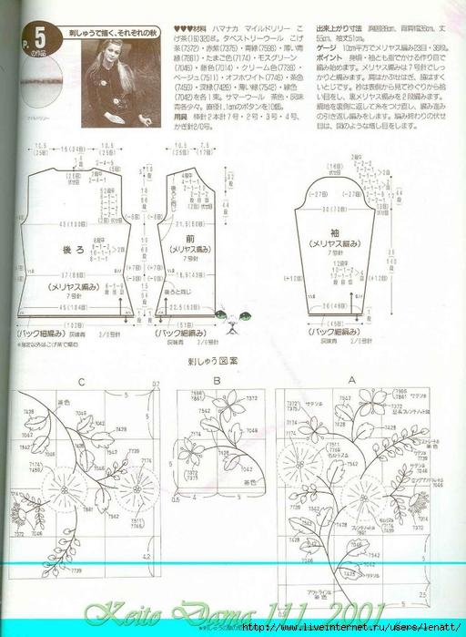 Keito Dama 111_2001 061 (512x700, 255Kb)