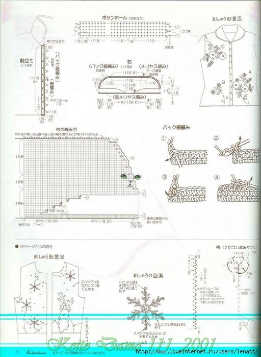 Keito Dama 111_2001 062 (512x700, 237Kb)