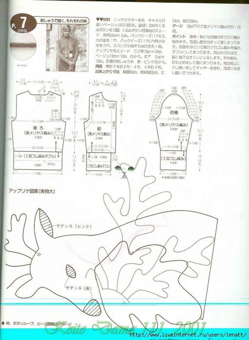Keito Dama 111_2001 065 (512x700, 244Kb)