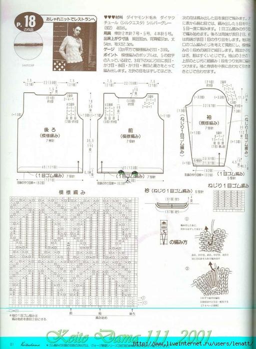 Keito Dama 111_2001 066 (512x700, 271Kb)