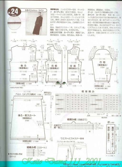 Keito Dama 111_2001 102 (512x700, 266Kb)