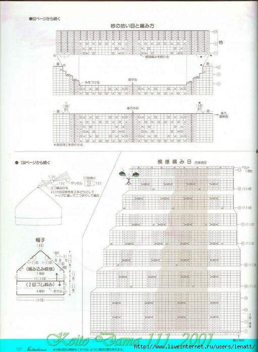 Keito Dama 111_2001 105 (512x700, 236Kb)