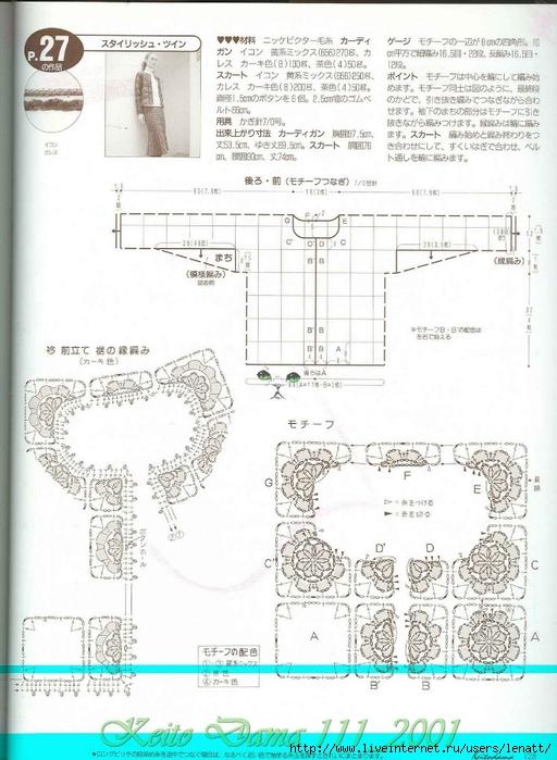 Keito Dama 111_2001 106 (512x700, 255Kb)
