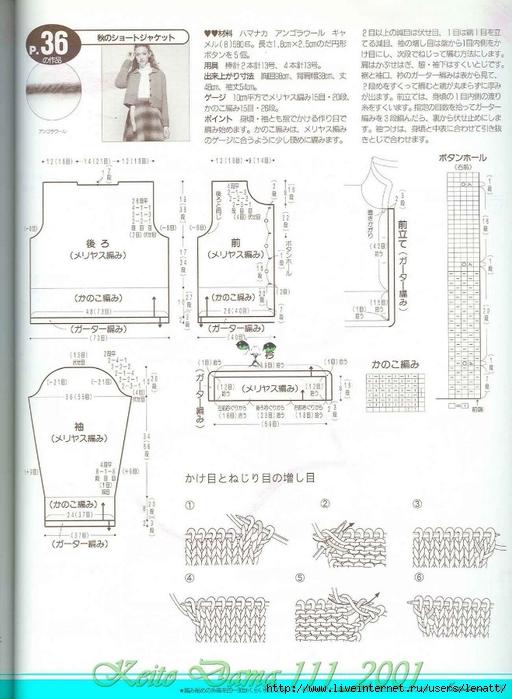 Keito Dama 111_2001 108 (512x700, 235Kb)