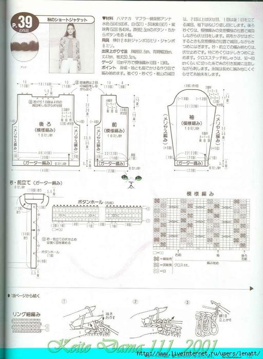 Keito Dama 111_2001 110 (512x700, 243Kb)