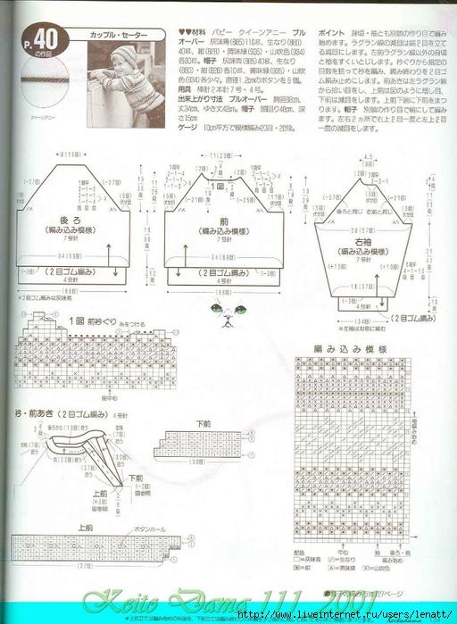 Keito Dama 111_2001 112 (512x700, 256Kb)