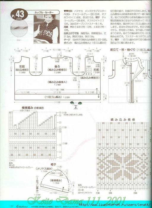 Keito Dama 111_2001 115 (512x700, 264Kb)