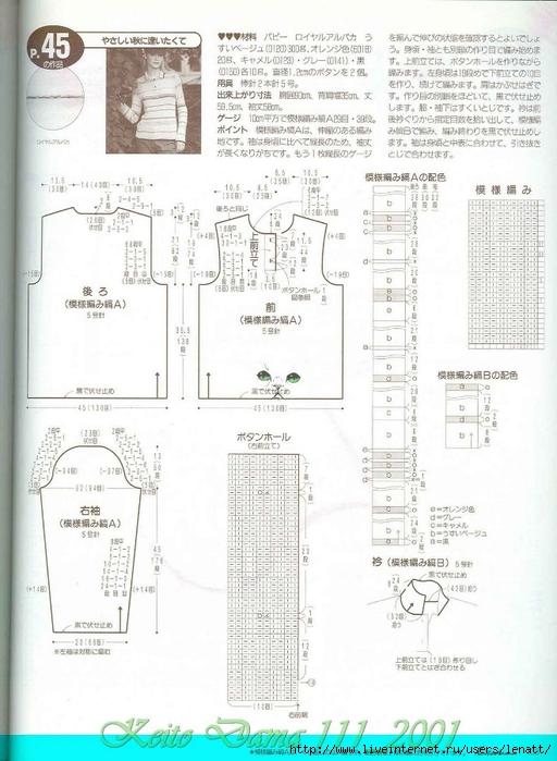Keito Dama 111_2001 116 (512x700, 238Kb)