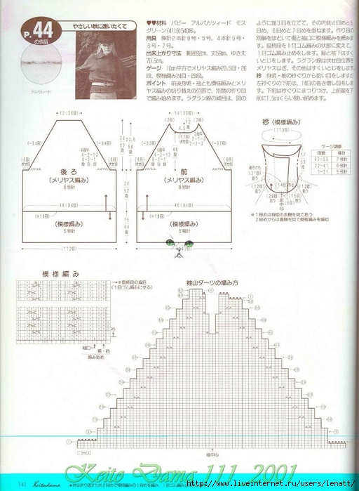 Keito Dama 111_2001 119 (512x700, 232Kb)
