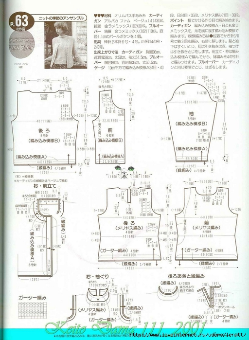 Keito Dama 111_2001 130 (512x700, 263Kb)