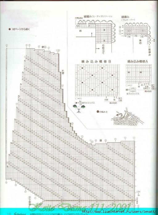 Keito Dama 111_2001 131 (512x700, 262Kb)