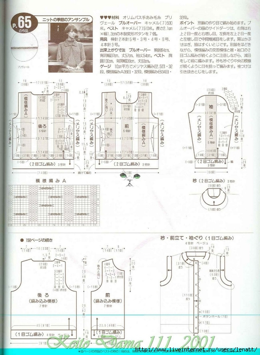 Keito Dama 111_2001 134 (512x700, 254Kb)